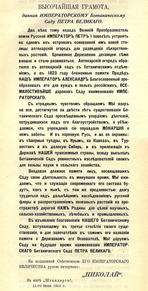 Грамота императора Николая II в связи с 200-летием Императорского ботанического сада
